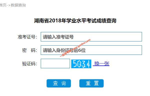 湖南2018年高中学业水平考试成绩查询方式