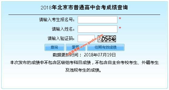 2018年北京夏季普通高中会考成绩查询
