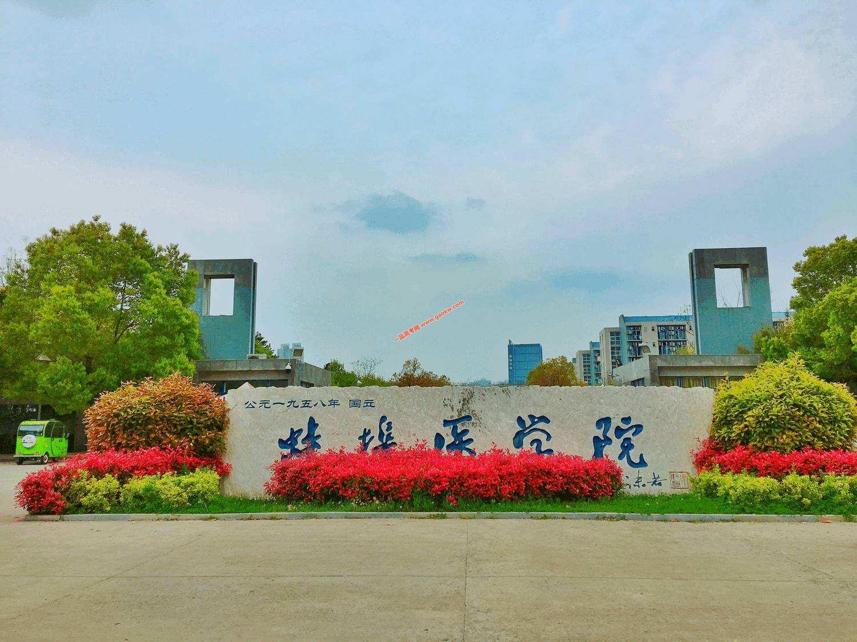 蚌埠医学院录取分数线