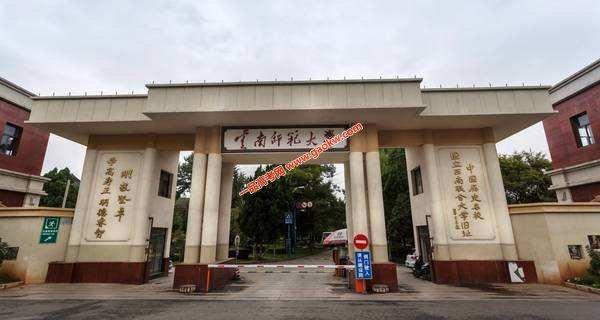云南师范大学2018录取分数线