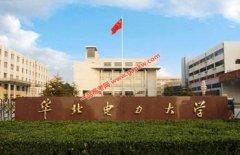 华北电力大学2019录取分数线(附2017-2018