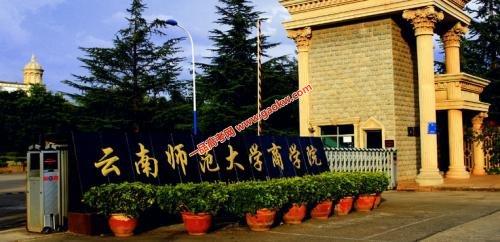云南师范大学商学院录取分数线