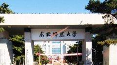 东北师范大学2020年录取分数线(附2017-2019年分数线)