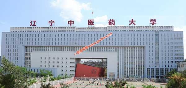 辽宁中医药大学录取分数线