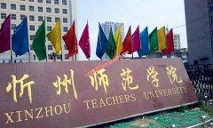 忻州师范学院2020年录取分数线(附2017-2019年分数线)