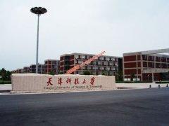 天津科技大学2020年录取分数线(附2017-2020年分数线)