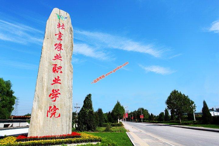 北京农业职业学院录取分数线