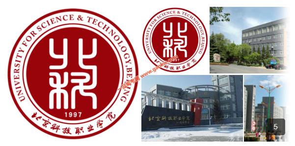 北京科技职业学院录取分数线