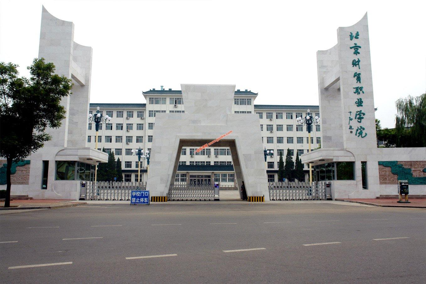 北京财贸职业学院录取分数线