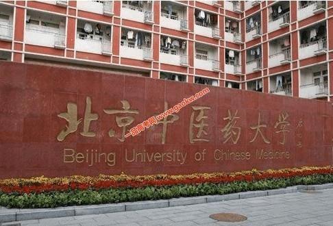 北京中医药大学东方学院录取分数线