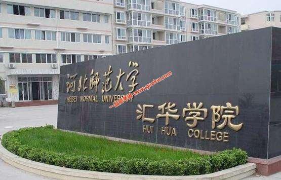 河北师范大学汇华学院录取分数线