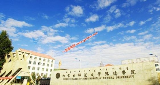 内蒙古师范大学鸿德学院录取分数线
