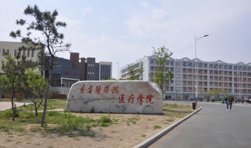 锦州医科大学医疗学院学费多少