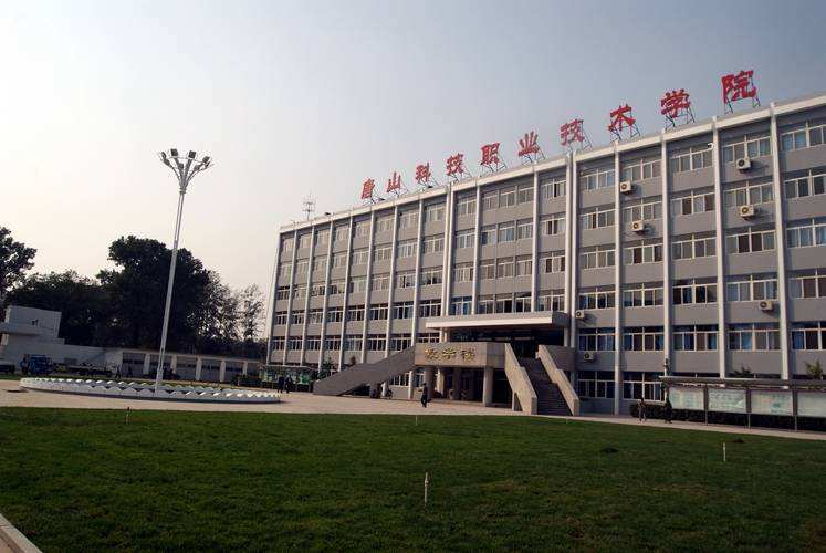 唐山科技职业技术学院2018录取分数线
