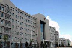 黑龙江公安警官职业学院2019年录取分数线预测(附2017-2018年分