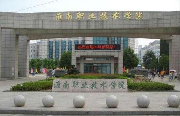 淮南职业技术学院录取分数线