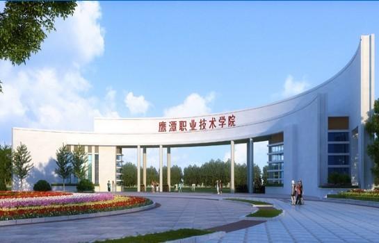 鹰潭职业技术学院2018录取分数线