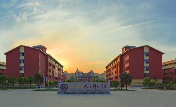 贵州民族大学人文科技学院学费多少
