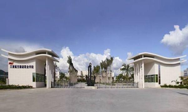 三亚航空旅游职业学院录取分数线
