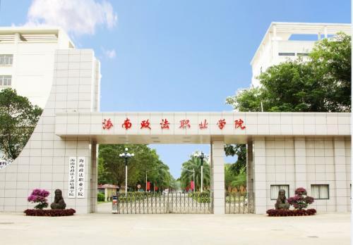 海南政法职业学院录取分数线