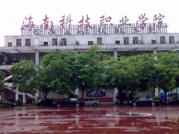 海南科技职业学院2018录取分数线