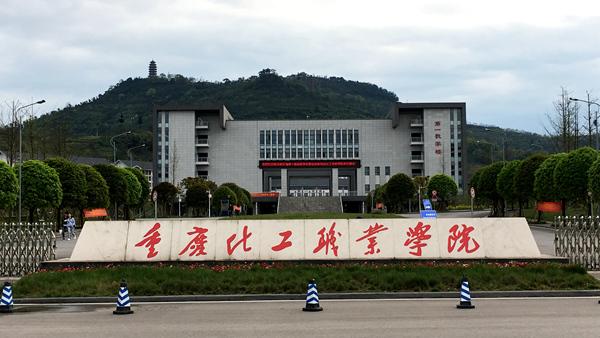 重庆化工职业学院录取分数线