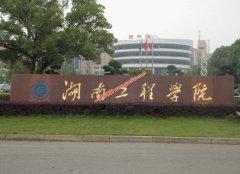 湖南工程学院2020年录取分数线(附2017-2019年分数线)