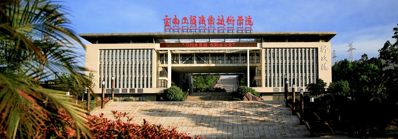 云南工贸职业技术学院录取分数线