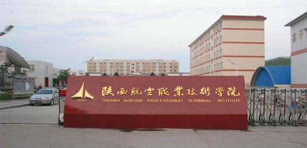 陕西航空职业技术学院录取分数线