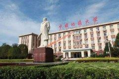 中国地质大学(武汉)2020年录取分数线(附