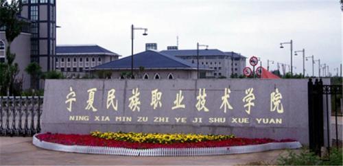 宁夏民族职业技术学院录取分数线