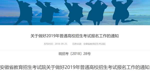 2019年安徽高考报名什么时候开始
