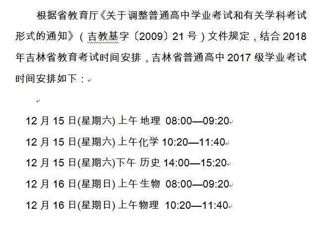 吉林2018年12月普通高中学业考试时间安排