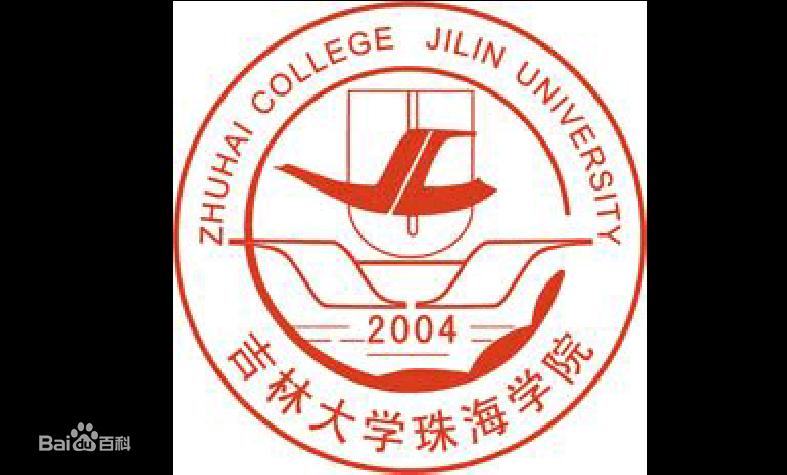 吉林大学珠海学院排名