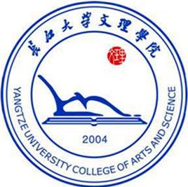 长江大学文理学院排名