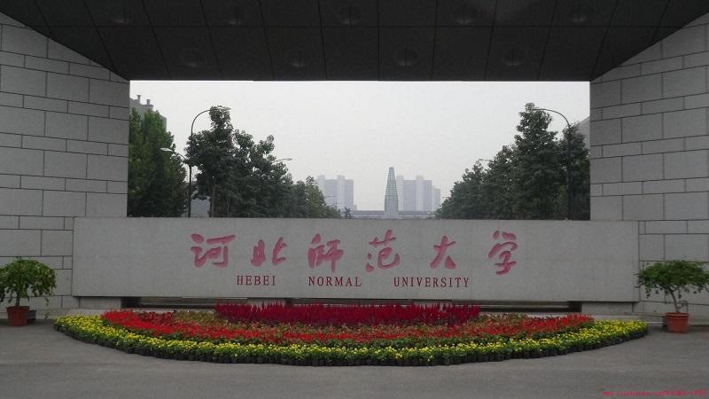 河北师范大学怎么样