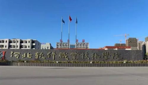 校园风景怎么样,交通方不方便,河北软件职业技术学院学费多少,师资