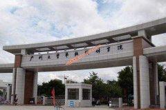 广州大学华软软件学院2019年录取分数线(附2017-2018年分数线)
