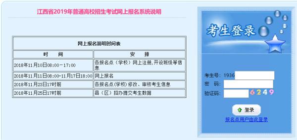 江西省教育考试院:江西2019年高考报名入口