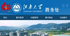 江南大学教务处,教务管理系统