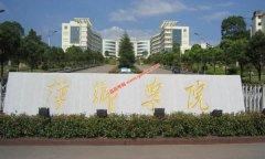 萍乡学院2019录取分数线(附2017-2019年分数线)