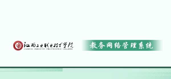 江西工业工程职业技术学院教务处,教务网络管理系统