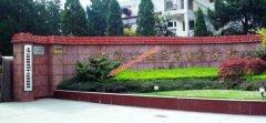 上海公安学院2019年录取分数线预测(附2017-2018年分数线)