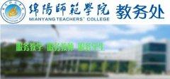 绵阳师范学院教务处,教务管理系统