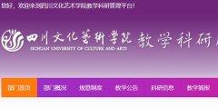 四川文化艺术学院教务处,教务管理系统