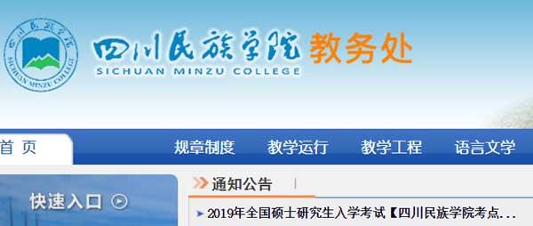 四川民族学院教务处,教务管理系统