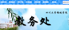 四川大学锦城学院教务处,教务管理系统