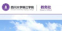 四川大学锦江学院教务处,教务管理系统