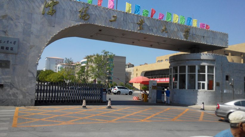 沈阳工业大学是一所以工为主,涵盖工、理、经、管、文、法、哲、艺术等八大学科门类的多科性研究应用型大学。学校始建于1949年,1985年由沈阳机电学院更名为沈阳工业大学,原为国家机械工业部所属院校,1998年起由中央和地方共建,以辽宁省管理为主。 学校由位于辽宁省沈阳市的中央校区、兴顺校区、国家大学科技园和位于辽阳市的辽阳分校组成。中央校区(主校区)位于沈阳市装备制造业聚集的国家级经济技术开发区。学校总占地面积158.