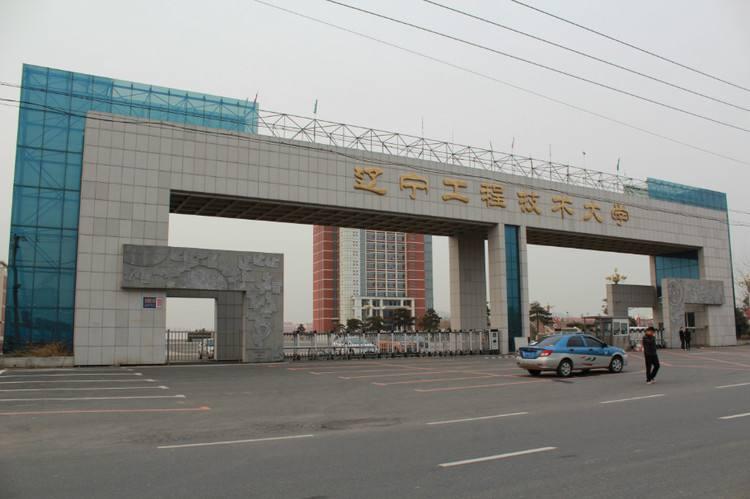 辽宁工程技术大学怎么样